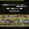 【パズドラ】闘技場チャレンジ 双極の女神 改