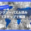 ジグソーパズル読み7つのステップで解説【高速大量回転法】