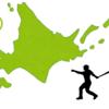 北海道に独立リーグ誕生!貴方の街にもチームができるかも。通常リーグとの違いも解説