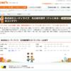 株式会社ユーティライズ 名古屋営業所(ドッとあ~るコンテナ)の評判・口コミ-なんでも入れられスピーディーな契約