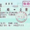 北九州モノレール連絡廃止2