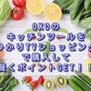 OXOのキッチンツールを『ひかりTVショッピング』で購入して賢くポイントGET!!