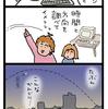 空の大きさ(国際宇宙ステーション)