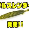 【デプス】すり抜け抜群のブルフラット「ブルスレンダー」発売!
