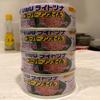 ノンオイルツナ缶をたっぷり使ったコーンクリームシチュー【ライトツナ スーパーノンオイル/いなば食品】