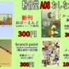 【告知】9/29関西コミティアA08