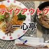 一心亭のカルビ丼とビビン麺