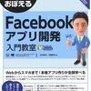 Facebookファン一覧出力方法(「いいね」を押してくれた人)
