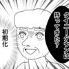 ボードゲーム会漫画まとめ(タイニータウンガイ他)