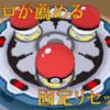 (2021年版)【色違い】プロがおススメする固定リセット【~剣盾まで】