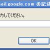Gmailで指定したタイトルのメールを表示するブックマークレット