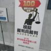 【雑談】後藤貞人検察官vs高野隆弁護人(模擬裁)