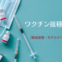 #職域接種 受けましたレポ(モデルナワクチン1回目)