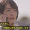 【ドラマ】逃げ恥 第8話が素晴らしすぎた