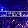 コロナ禍での唯一の希望?VIP(高単価)チケットは音楽ライブ業界を救えるか?