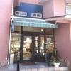 奈良県五條市のパン工房&カフェ【ヤム-ヤム(Yum-Yum)】へ行ってパンを買って来た!