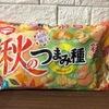 スーパーで見つけた、8月30日発売の亀田「秋のつまみ種」彩りの8種ミックスはとても楽しめるスナック菓子でした。