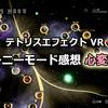 【テトリスエフェクト】VR/感想 俺にもジャーニーの楽しみ方が理解ってきた!