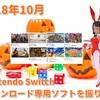 2018年10月のNintendo Switchダウンロード専用ソフトを振り返る!「BLACK BIRD」「ぷよぷよeスポーツ」「マヨナカ・ガラン」「One Strike一騎打ち」などなど!