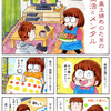 自分を受け入れよう!漫画「子なし専業主婦の生活とメンタル」スタート
