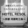 【京都】コスパ重視なら ホテルリソル京都 河原町三条 が満足度高い