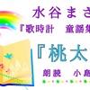 ◆YouTube更新しました♬ 207 本目 水谷まさる『歌時計 童謡集』より『桃太郎』(6/53)