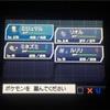 ポケモンブラック2プレイ記(2)
