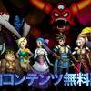 『ドラゴンクエストヒーローズ2』マルチ対戦モード「りゅうおう」「エスターク」が追加コンテンツ決定!!りゅうおうの顔www