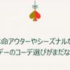 【ケイトスペード(katespade)】special SALE 50%OFF!
