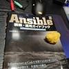 『Ansible構築・運用ガイドブック』が発売されました