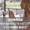 【活用事例3選】Instagramショッピング(shop now) 3つの特徴と始め方