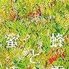 【読書感想】蜜蜂と遠雷 ☆☆☆☆