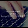 Python入門者が2年間でPythonエンジニアになるまで 1/3