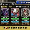 level.715【ドラゴン系15%UP】第126回闘技場ランキングバトル3日目