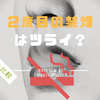 禁煙2回目の難易度が異常?!|2度目の禁煙がより難しい理由はここにある?!