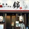 徳島鶏塩らーめん錦(中区千田町)汁なし担々麺