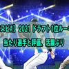 【プロスピA】2021 ドラフト1位ルーキー 当たり選手と評価、活躍ぶり