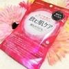 資生堂のセラミドサプリメント「飲む肌ケア」はコスパ◎。乾燥肌さんにおすすめです!