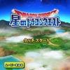 【感想】星のドラゴンクエストで遊んだレビュー!スマホゲームのドラクエの世界とは?