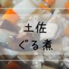 土佐のぐる煮 の作り方(レシピ)「ぐる」ってあったかくて優しい