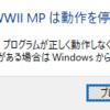 【CoD:WWII】PC版CoD:WWIIで動作が停止しましたと出る人へ