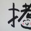 今日の漢字522は「拷」。癖は他人にとっては拷問である