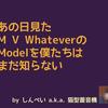 #yapc8oji 得票数4位トーク「あの日見たM V WhateverのModelを僕たちはまだ知らない」実況中継