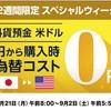 海外旅行でも便利!ソニー銀行のデビットカードと外貨手数料無料キャンペーン