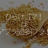 165食目「ひらけゴマ!はアブラ[過多]ブラ!」
