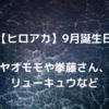 ヒロアカ9月誕生日 ヤオモモや拳藤さん、リューキュウなど