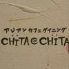 アジアンカフェダイニングCHITACHITA鷲宮店