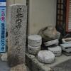 超昇寺石碑と隆光大僧正