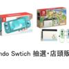 【最新版】Nintendo Swtich 抽選・店頭販売状況【2020.07.14】