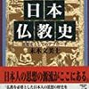 読書メモ「日本仏教史」の8